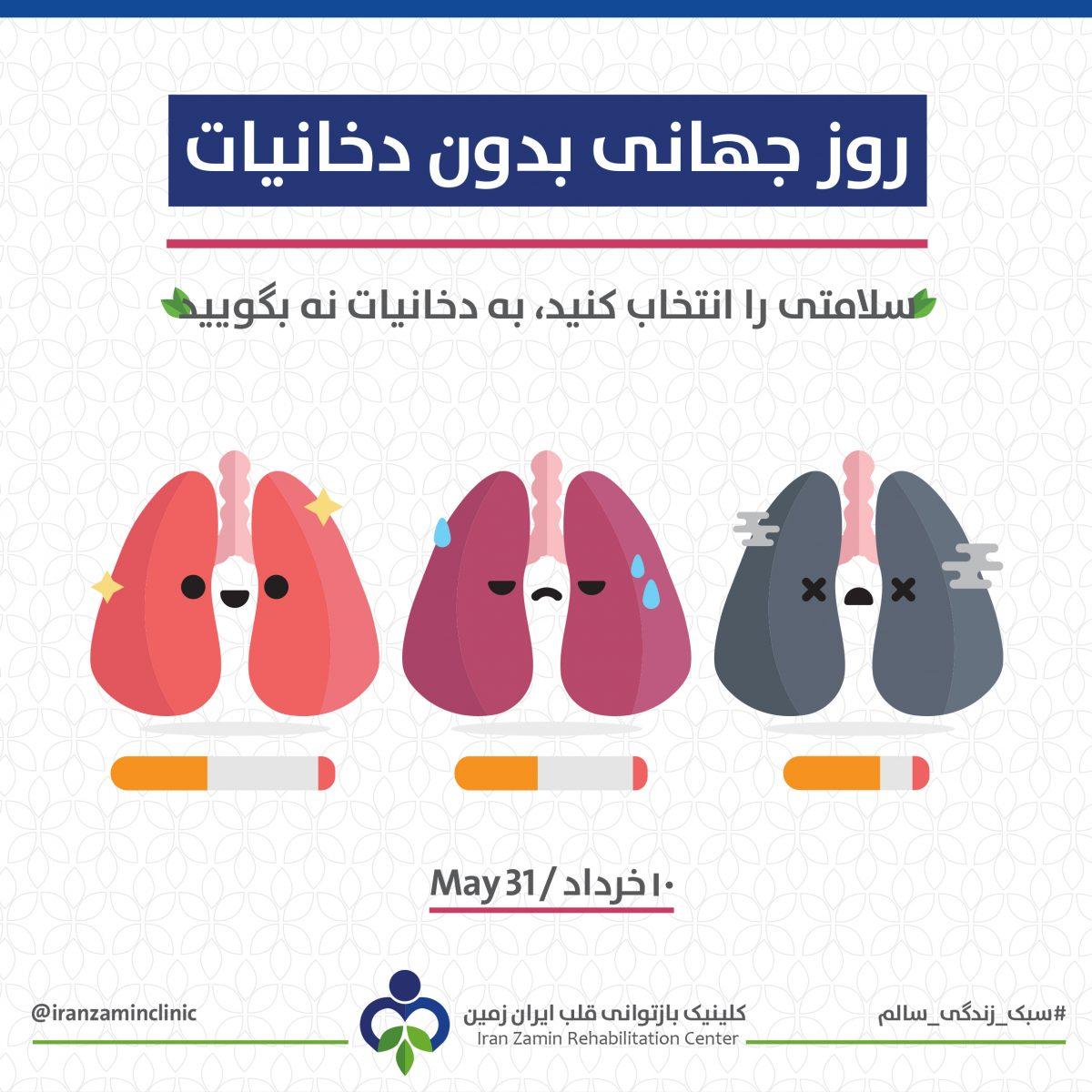 -جهانی-بدون-دخانیات-1200x1200.jpg